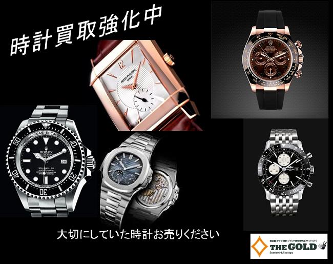 cheaper 72eb1 f2307 ☆世界三大高級時計とは? ザ・ゴールド元町店 | スタッフブログ ...