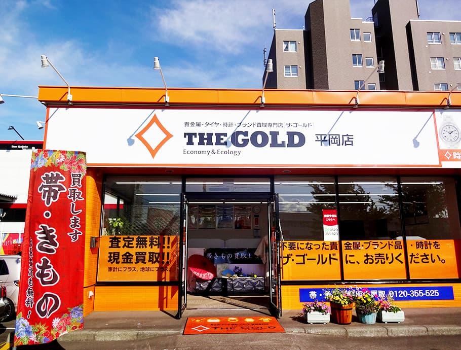 ザ・ゴールド 平岡店