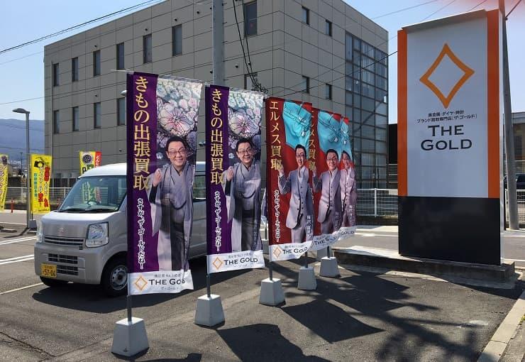 ザ・ゴールド松本村井店の写真5