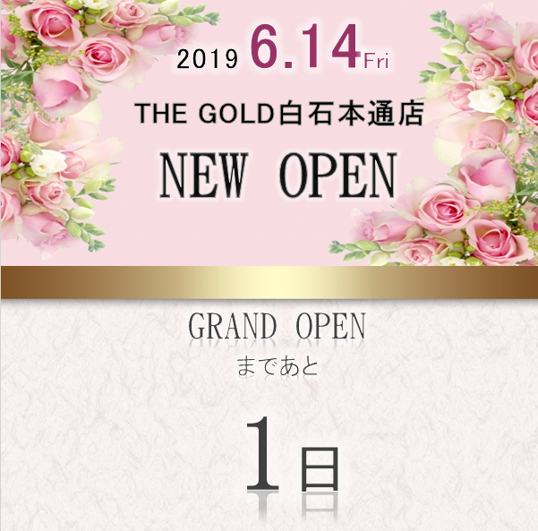 GRANDOPENまであと1日【白石本通店】 北海道札幌市にあるザ・ゴールド 白石本通店の画像2