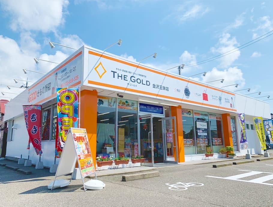 ザ・ゴールド 金沢玉鉾店