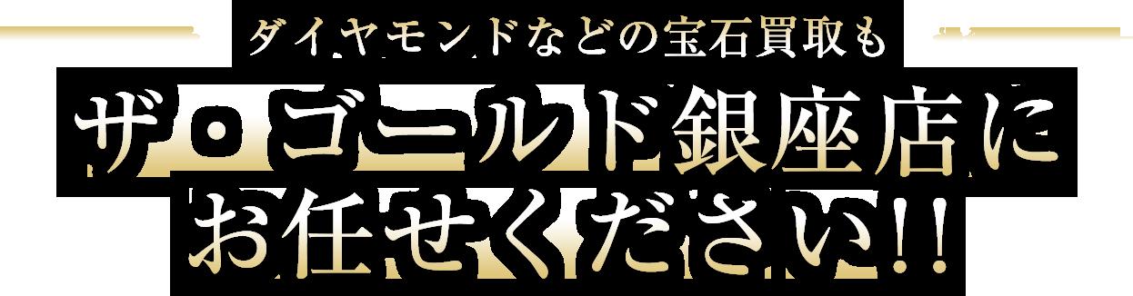 ダイヤモンドなどの宝石買取もザ・ゴールド銀座店にお任せください!!