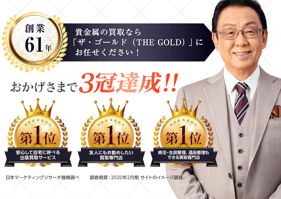 貴金属の買取なら「ザ・ゴールド(THE GOLD)」にお任せください!