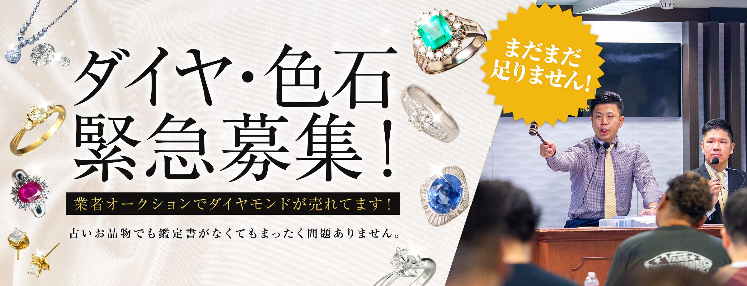 緊急号外! ダイヤモンドなどの宝石が売れてます!