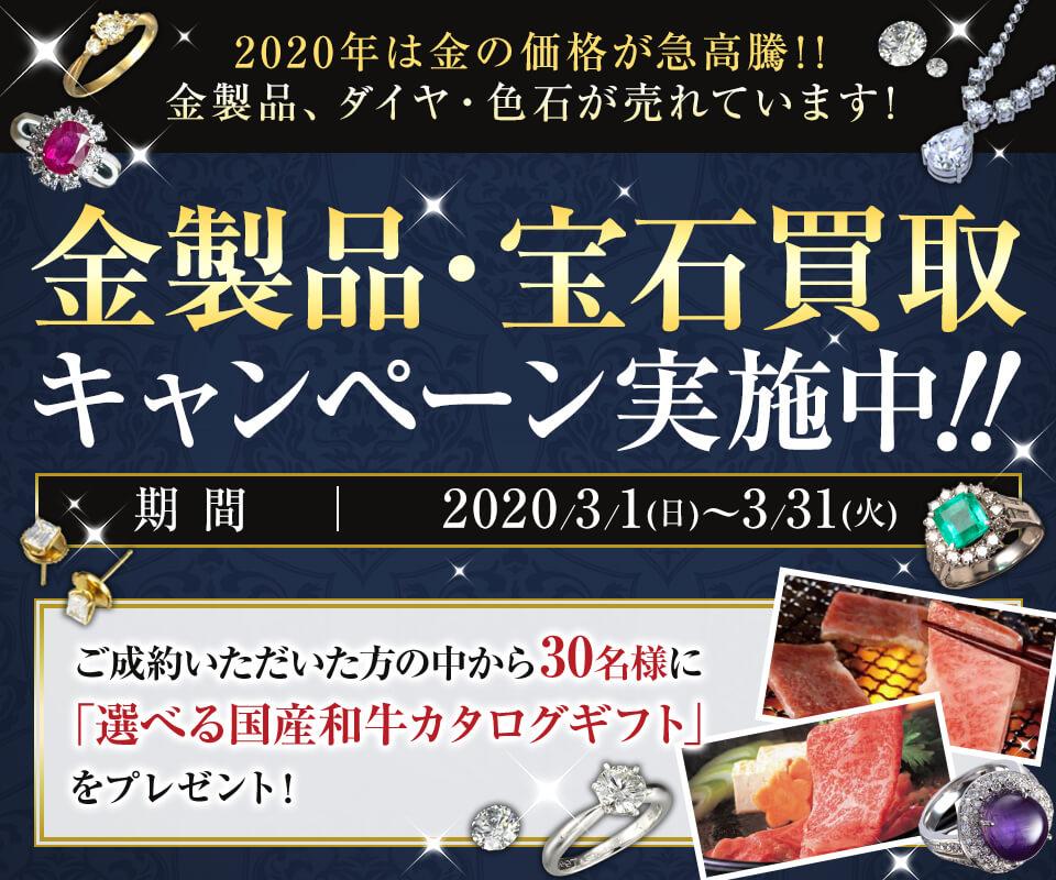 金製品・宝石買取キャンペーン実施中!