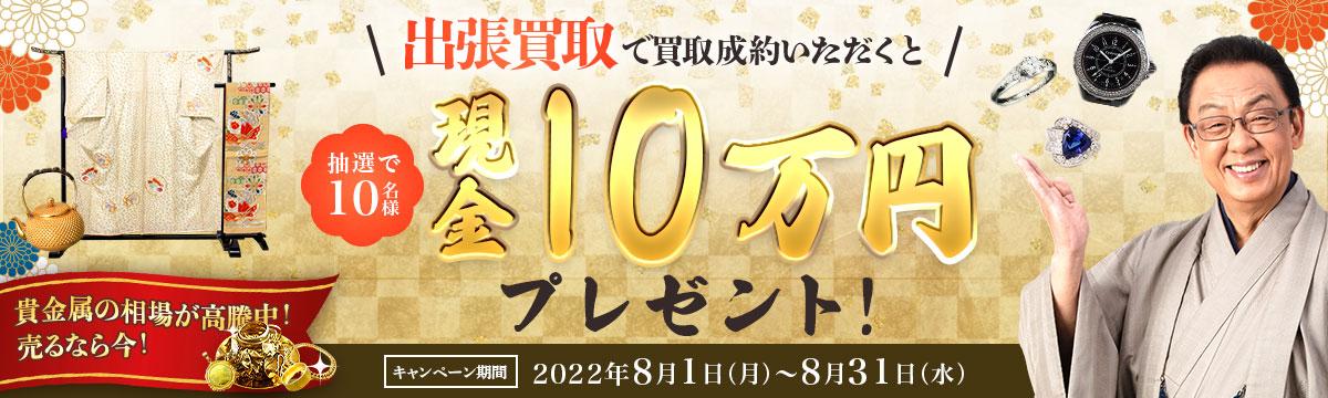 出張買取で着物をご成約いただくと毎週5名様に現金1万円プレゼント!