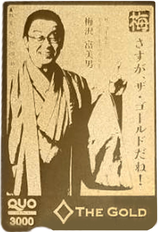 梅沢富美男さんプレミアムQUOカード3000