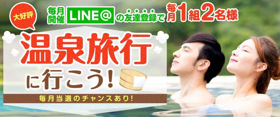 LINE@話題の温泉旅行が当たるキャンペーン