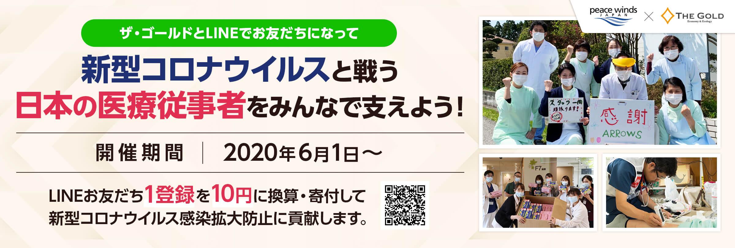 新型コロナウイルスと戦う日本の医療従事者をみんなで支えよう!
