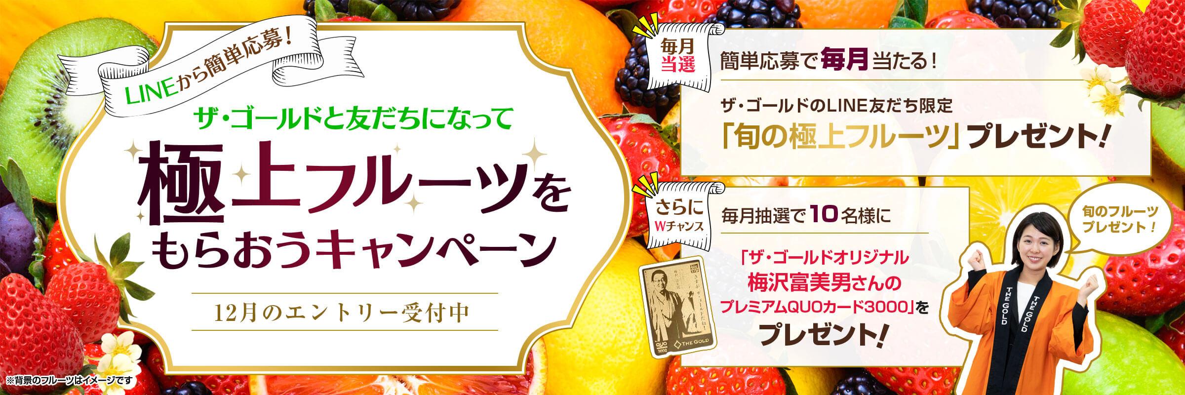 極上フルーツをもらおうキャンペーン