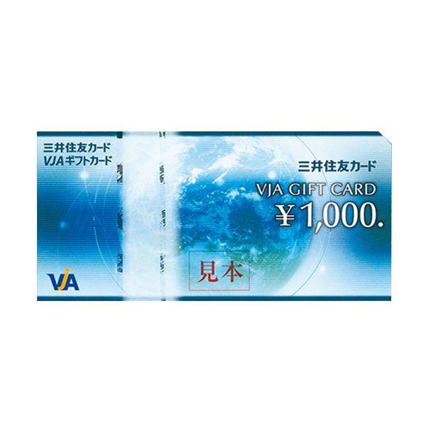 10ptでギフトカード1,000円分と交換