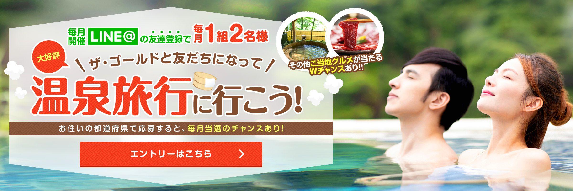 LINE@話題の温泉旅行が当たるキャンペーン!