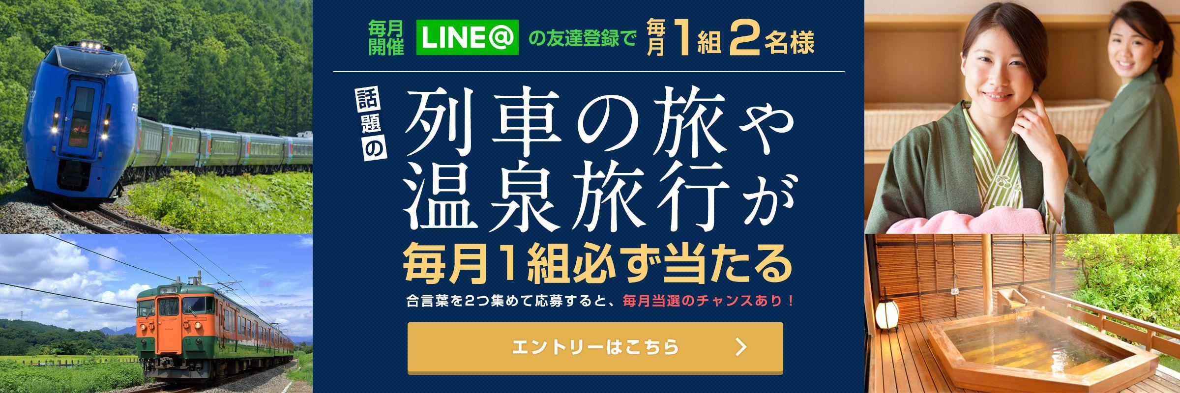 LINE@列車の旅や温泉旅行が当たるキャンペーン