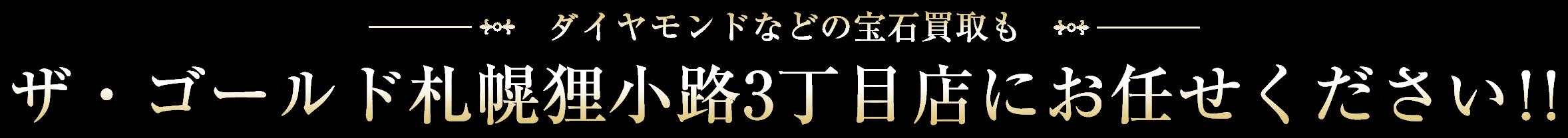 ダイヤモンドなどの宝石買取もザ・ゴールド札幌狸小路3丁目店にお任せください!!