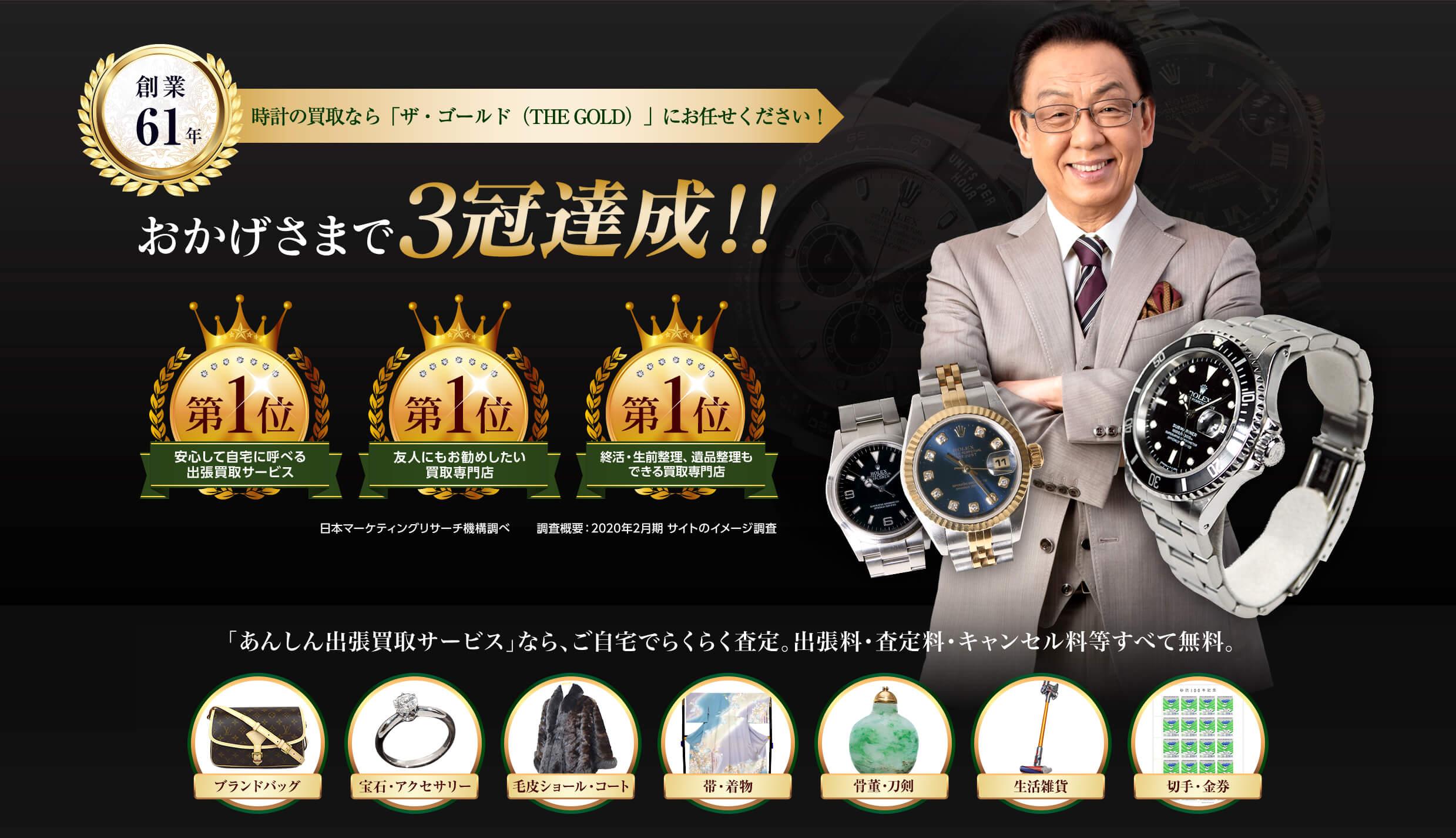 時計の買取なら「ザ・ゴールド(THE GOLD)」にお任せください!